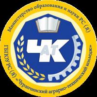ЧУРАПЧИНСКИЙ АГРАРНО-ТЕХНИЧЕСКИЙ КОЛЛЕДЖ